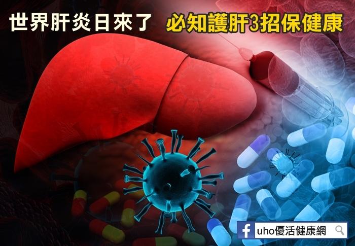 世界肝炎日來了必知護肝3招保健康...