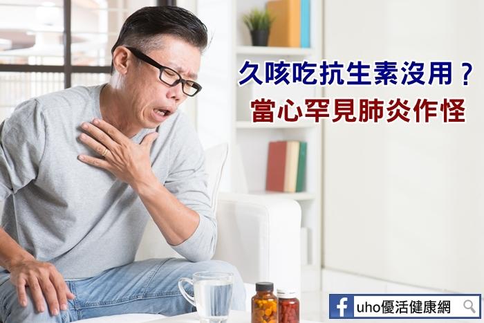 久咳吃抗生素沒用?當心罕見肺炎作怪...