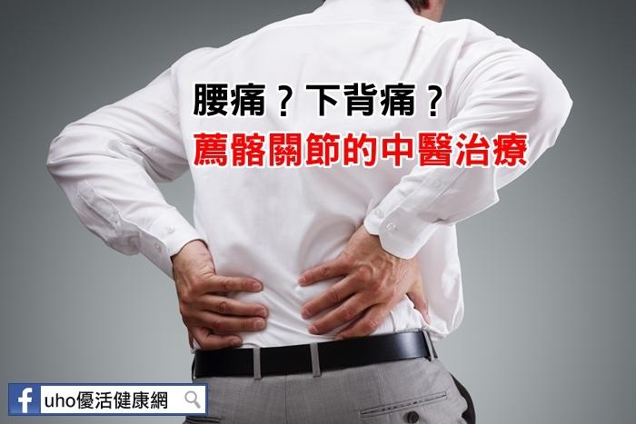 腰痛?下背痛?薦髂關節的中醫治療...