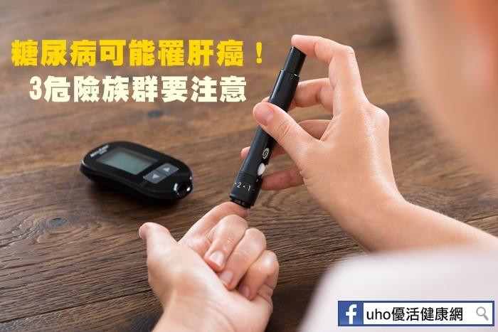 糖尿病可能罹肝癌!3危險族群要注意...