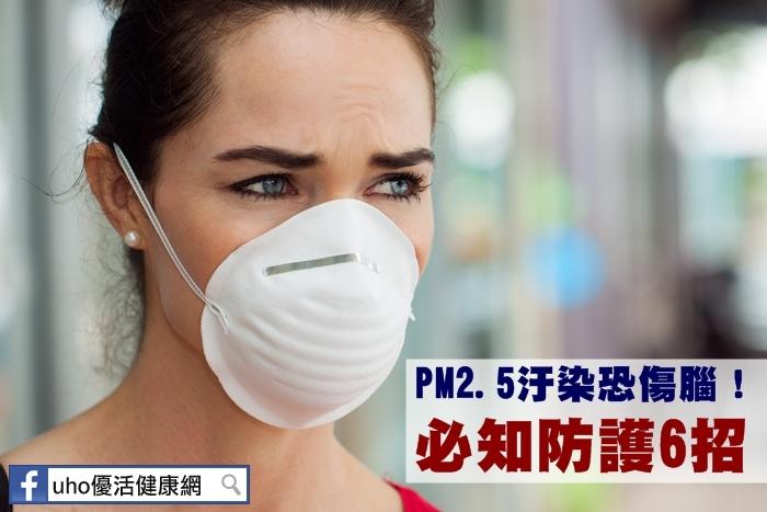 PM2.5汙染恐傷腦!必知防護6招...