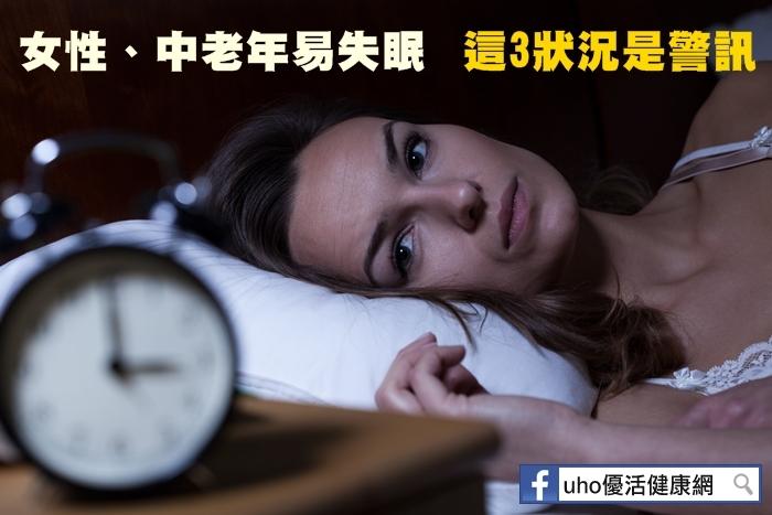 女性、中老年易失眠這3狀況是警訊...