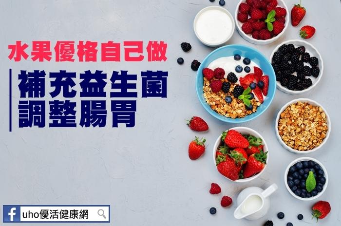 水果優格自己做補充益生菌調整腸胃...