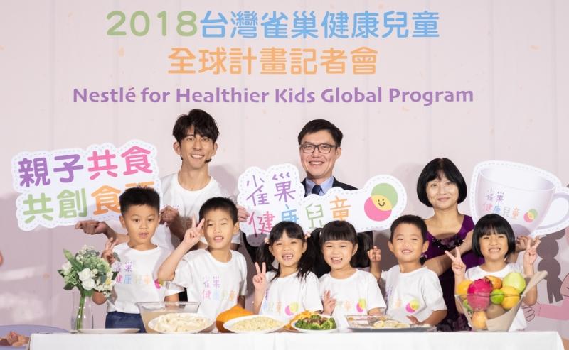 2018雀巢健康兒童全球計畫修杰楷出席分享修家食語呼籲再...