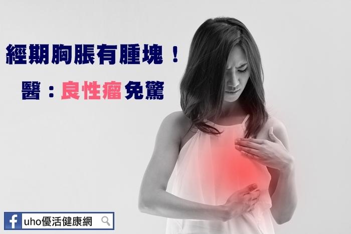經期胸脹有腫塊!醫:良性瘤免驚...