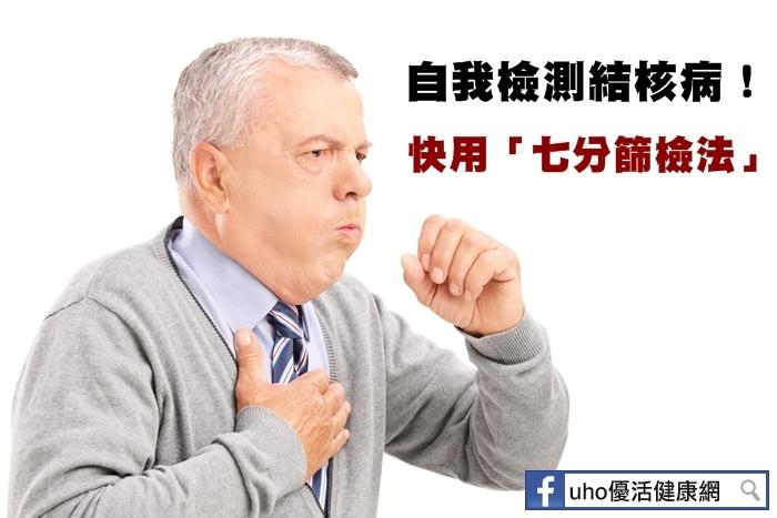 連續咳嗽兩週?快用「七分篩檢法」,自我檢測結核病!LIFE...