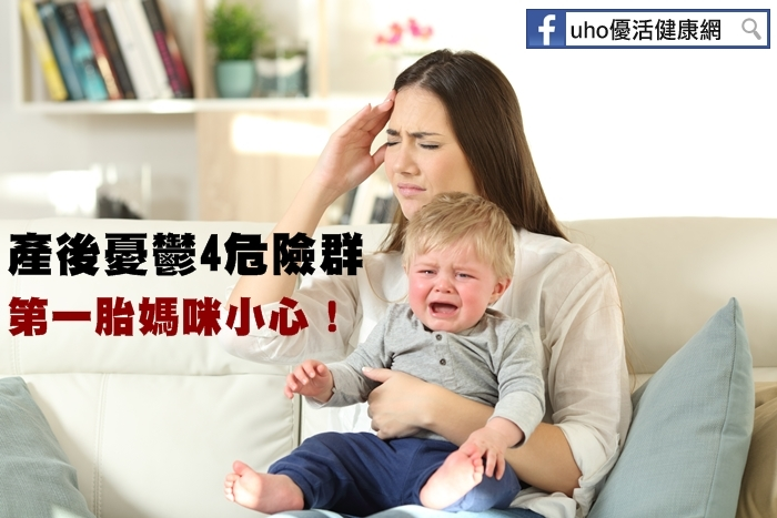 產後憂鬱4危險群第一胎媽咪小心!...