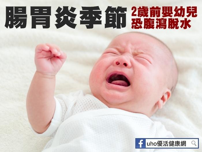 腸胃炎季節2歲前嬰幼兒恐腹瀉脫水...