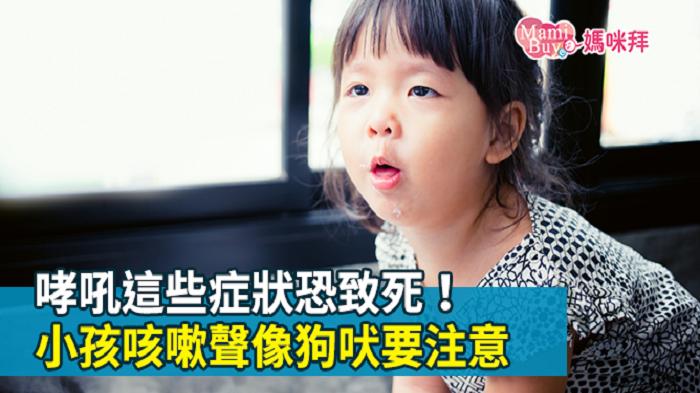 影/哮吼VS.哮喘,傻傻分不清楚!小孩咳嗽聲像狗吠要注意.....