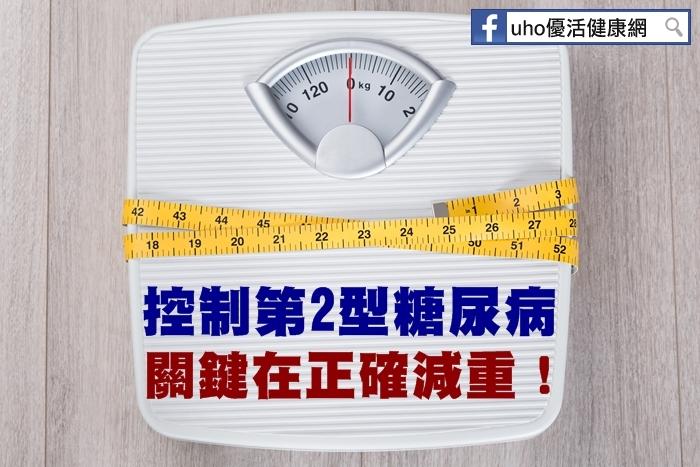 控制第2型糖尿病關鍵在正確減重!...