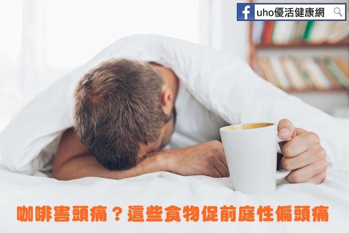 咖啡害頭痛?這些食物促前庭性偏頭痛...