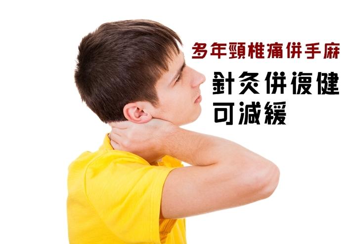 多年頸椎痛併手麻針灸併復健可減緩...