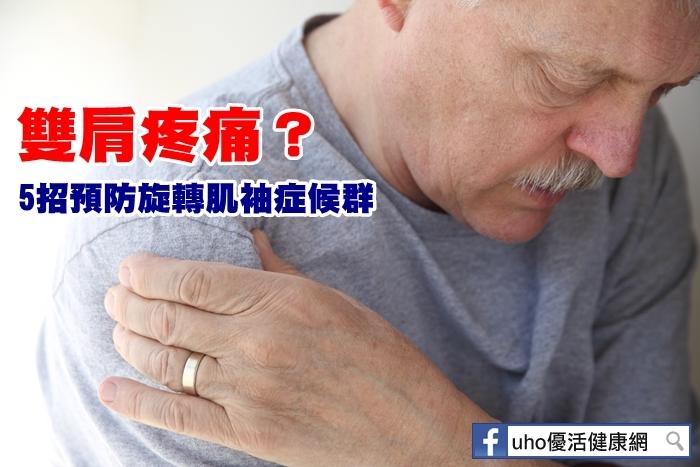 雙肩疼痛?5招預防旋轉肌袖症候群...