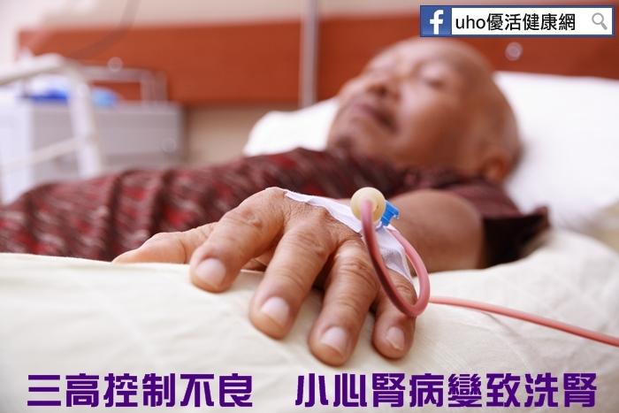 三高控制不良小心腎病變致洗腎...