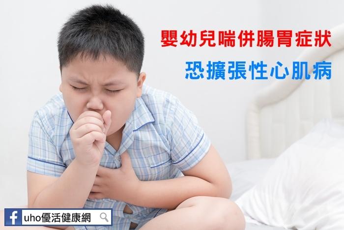 嬰幼兒喘併腸胃症狀恐擴張性心肌病...