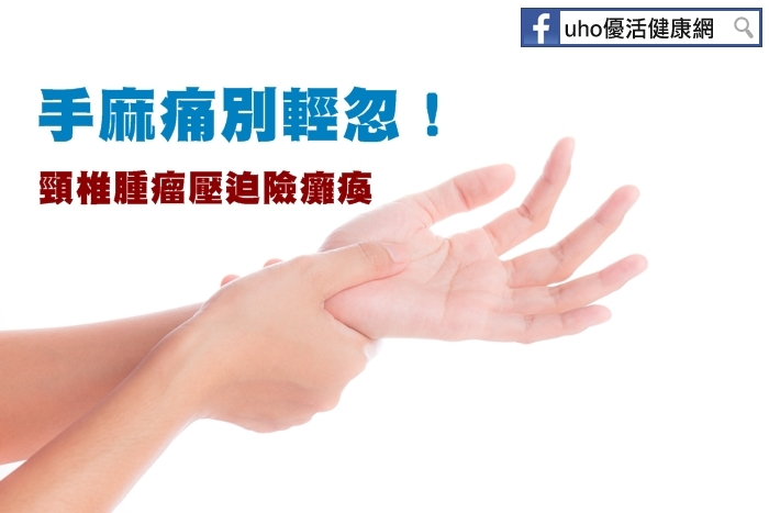 手麻痛別輕忽!頸椎腫瘤壓迫險癱瘓...