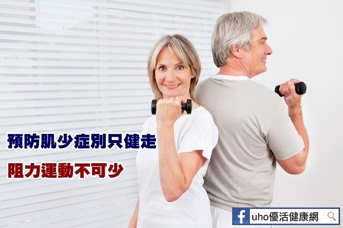 預防肌少症別只健走阻力運動不可少...