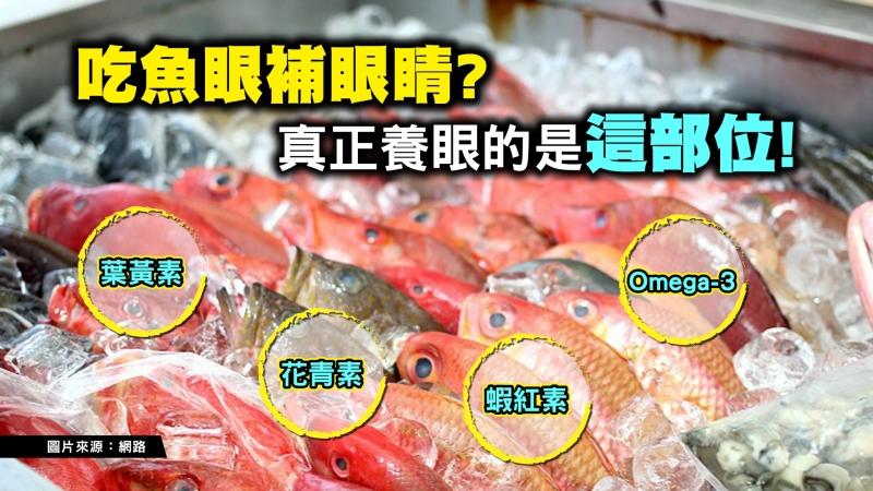 影/吃魚眼可以「顧眼睛」?真正養眼的是吃這部位,大部分的人吃...